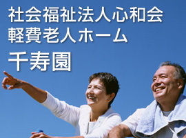 社会福祉法人心和会 軽費老人ホーム千寿園